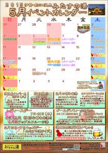 2015年5月イベントカレンダー